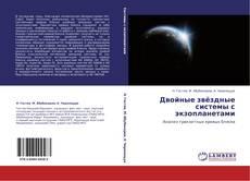 Portada del libro de Двойные звёздные системы с экзопланетами