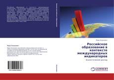 Portada del libro de Российское образование в контексте международных индикаторов