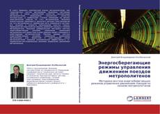 Обложка Энергосберегающие режимы управления движением поездов метрополитенов