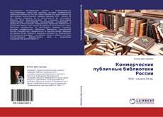 Коммерческие публичные библиотеки России的封面