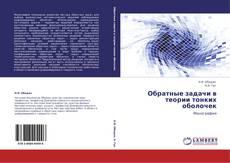 Copertina di Обратные задачи в теории тонких оболочек
