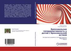 Bookcover of Бронхиальная гиперреактивность  у детей с бронхиальной астмой