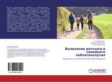 Выявление детского и семейного неблагополучия kitap kapağı