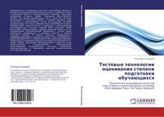 Copertina di Тестовые технологии оценивания степени подготовки обучающихся