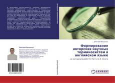 Bookcover of Формирование авторских научных терминосистем в английском языке