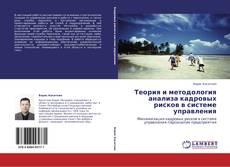 Обложка Теория и методология анализа кадровых рисков в системе управления