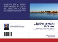 """Buchcover von Тяжёлые металлы в системе """"вода-донные отложения"""""""