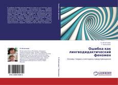 Bookcover of Ошибка как лингводидактический феномен