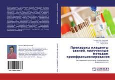 Capa do livro de Препараты плаценты свиней, полученные методом  криофракционирования