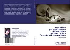 Обложка Правовое регулирование организации адвокатуры в Российской Федерации