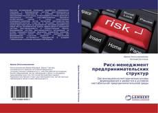 Portada del libro de Риск-менеджмент предпринимательских структур