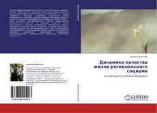 Bookcover of Динамика качества жизни регионального социума