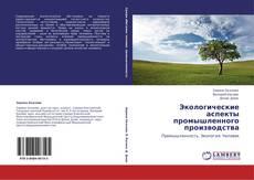 Portada del libro de Экологические аспекты промышленного производства