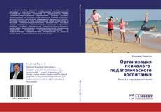 Обложка Организация психолого-педагогического воспитания