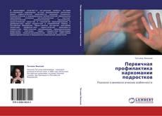 Portada del libro de Первичная профилактика наркомании подростков