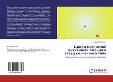 Capa do livro de Циклы магнитной активности Солнца и звезд солнечного типа
