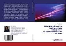 Bookcover of Взаимодействия в сообществах галофитов: аллелопатический аспект
