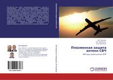 Обложка Плазменная защита антенн СВЧ