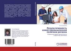Bookcover of Результативность новой промышленной политики региона