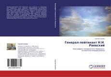 Обложка Генерал-лейтенант Н.Н. Раевский