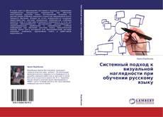Системный подход к визуальной наглядности при обучении русскому языку的封面