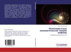 Bookcover of Релятивистская кинематическая теория цефеид