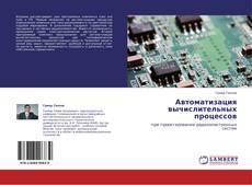 Bookcover of Автоматизация вычислительных процессов