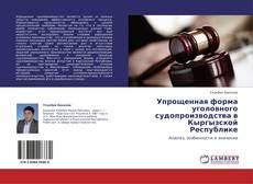 Borítókép a  Упрощенная форма уголовного судопроизводства в Кыргызской Республике - hoz