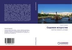 Bookcover of Садовое искусство