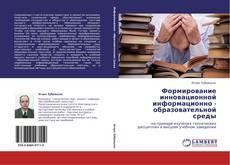 Copertina di Формирование инновационной информационно - образовательной среды
