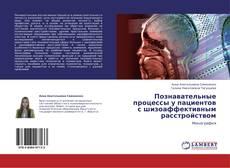 Couverture de Познавательные процессы у пациентов с шизоаффективным расстройством