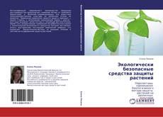 Capa do livro de Экологически  безопасные  средства защиты  растений