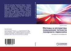 Методы и алгоритмы повышения точности лазерного гироскопа kitap kapağı