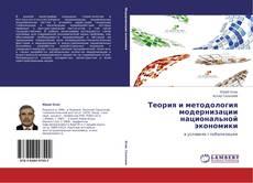 Couverture de Теория и методология модернизации национальной экономики