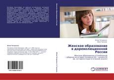 Buchcover von Женское образование в дореволюционной России