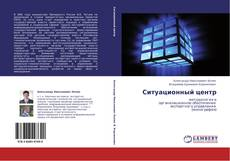 Bookcover of Ситуационный центр