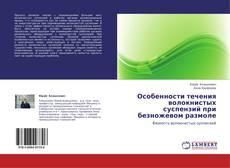 Buchcover von Особенности течения волокнистых суспензий при безножевом размоле