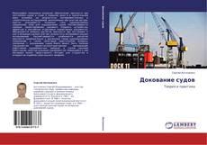 Buchcover von Докование судов