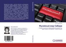 Bookcover of Музейный мир Сибири
