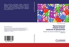 Bookcover of Креативная педагогика:  поиски и решения