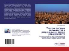 Обложка Участие органов государства в региональном  рынке недвижимости