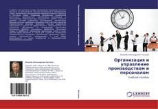 Portada del libro de Организация и управление производством и персоналом