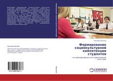Обложка Формирование социокультурной компетенции студентов