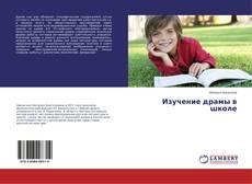 Bookcover of Изучение драмы в школе