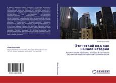 Bookcover of Этический код как начало истории