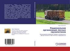 Обложка Рациональная организация лесных грузопотоков