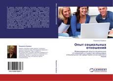 Bookcover of Опыт социальных отношений