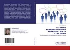 Развитие коммуникативной компетентности студентов的封面
