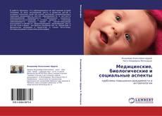 Обложка Медицинские, биологические и социальные   аспекты