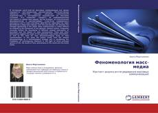 Bookcover of Феноменология масс-медиа